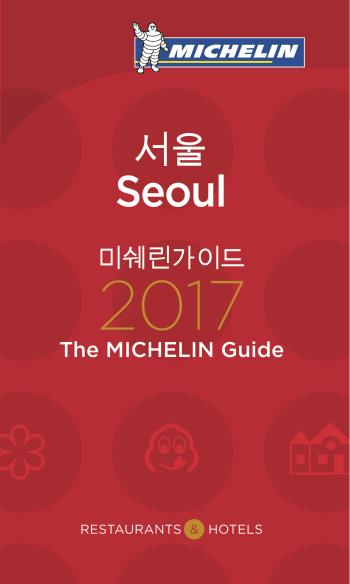 couverture_Guide_MICHELIN_Seoul_2017_1_.jpg